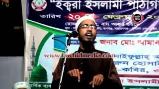 বাপ দাদারা চৌদ্দগুস্টি ফেল ছেলের লক খুলতে পারবেন না by Mufti Muhammad Ali