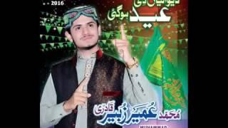 Ali Ali kardey new naat umair zubair qadri 2016