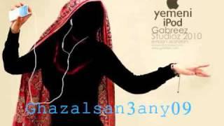غزال صنعانية
