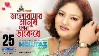 Bhalobashar Manush Jokhon Dakeree - Momotaz Music Video - Bondhu