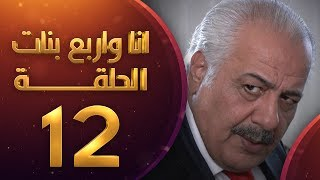 مسلسل انا واربع بنات الحلقة 12 الثانية عشر | HD - Ana w Arbaa Banat Ep 12