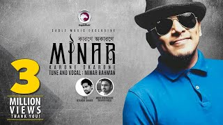 Karone Okarone | Minar Rahman | Lyrical video | Eagle Music