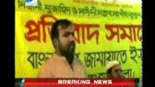 TV News : protibad somabesh of magura jala jamat islami