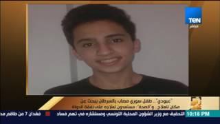 """رأى عام - الصحة تؤكد علاج """"عبودي"""" الطفل السوري المصاب بالسرطان على نفقة الدولة"""