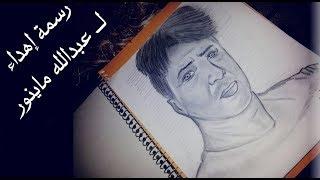 رسمة لعبدالله ماينور - من يد فنانة موهوبه