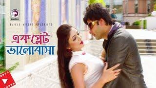Ek Plate Bhalobasha | Movie Scene | Shakib Khan | Achol | Sweet Conversation