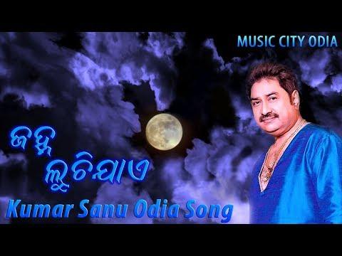 Xxx Mp4 Kumar Sanu Odia Song Kumar Sanu Odia Album 2019 Kumar Sanu Odia Song Jahna Luchi Jaye 3gp Sex