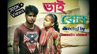 New short film Vai Bon/ভাই বোন এর গল্প গুলি সত্যি অন্য রকম।
