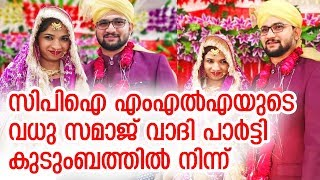 മുഹമ്മദ് മുഹസിന് എംഎല്എക്ക് പ്രണയസാഫല്യം   Pattambi Mla Muhammed Muhsin Get Married
