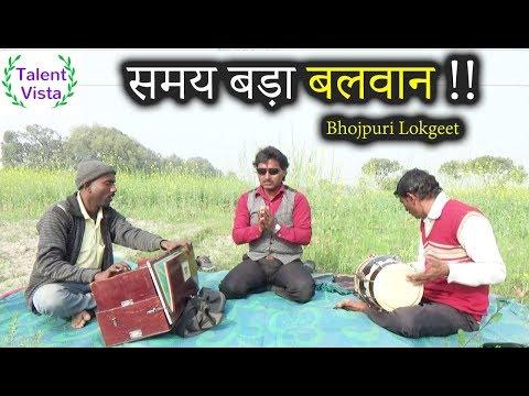 पैसा से बड़ा समय ।। Best bhojpuri lokgeet