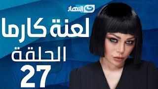 Laanet Karma Series - Episode 27  | مسلسل لعنة كارما - الحلقة 27  السابعة والعشرون