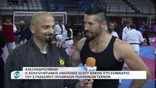 ΣΕΜΙΝΑΡΙΟ SCOTT ADKINS
