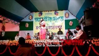 Santiniketon Baul Song, Satsang, Canning Utsav,129 Sri Sri thakur Birth Day