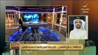 تصريح خاص لـ ياهلا: وزارة العمل تتجه لتوقيع اتفاقية  لتوظيف 16 ألف سعودي وسعودية