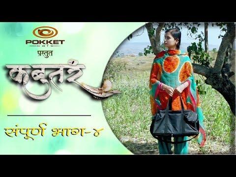 Xxx Mp4 कबुतरं भाग ४ मराठी वेब सिरीज Kabutar EP 4 Marathi Web Series Kori Pati 3gp Sex