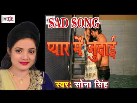 Xxx Mp4 Sona Singh New Sad Song 2017 प्यार में मिलेला जुदाई हो ॥ Dil Na Lagaib Sona Singh Hit Song 3gp Sex