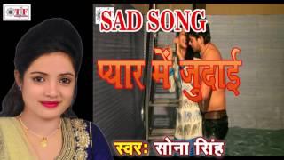 Sona Singh New Sad Song 2017 || प्यार में मिलेला जुदाई हो ॥ Dil Na Lagaib || Sona Singh Hit Song
