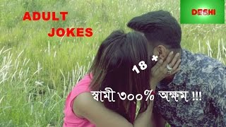 ADULT JOKES 18+, Funny Video, Bengali funny video, funny jokes.