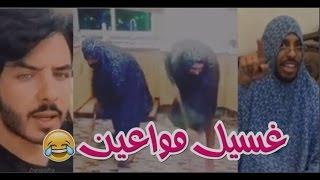 الوضع في رمضان ~ البنات و غسيل المواعين ~  اجمل المقاطع المضحكه