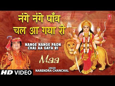 Xxx Mp4 Nange Nange Paon Chal Aa Gaya Ri By Narendra Chanchal Full Song I Shrenwali Ka Sancha Darbar 3gp Sex