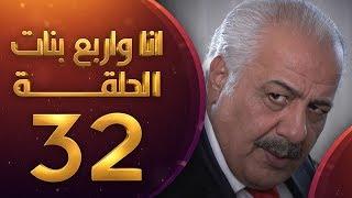 مسلسل انا واربع بنات الحلقة 32 الثانية والثلاثون الاخيرة | HD - Ana w Arbaa Banat Ep 32