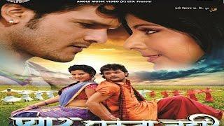 Pyar Jhukta Nahi  Part 2 | Bhojpuri Film  | khesari lal  | Smriti | Angle Music