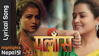 Help Lina Sakchau Ma Baata - New Nepali Movie PALASH Lyrical Song 2017/2073 Ft. Rekha Thapa