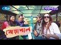 Noashal | Ep-760 | নোয়াশাল | Mir Sabbir | Ahona | Rownak | Toya | Himu | Hasan | Comdey Drama Serial