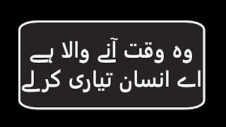 Mout ka waqt anne wala ha aye insan bayan By Maulana Raza Saqib Mustafai.