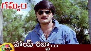 Gamyam Telugu Movie Item Song | Hai Rabba Video Song | Srikanth | Vidyasagar | Mango Music