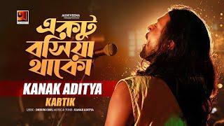 Ektu Boshiya Thako | by Konok & Kartik | Album Neon Aloy Shagotom | Official lyrical Video