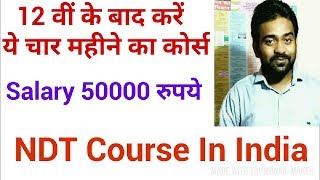 What is N.D.T Fully Explained in Hindi || Career In NDT, Best Course,Fee ||New Course