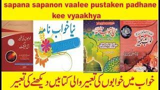 sapana sapanon vaalee pustaken padhane kee vyaakhya सपना सपनों वाली पुस्तकें पढ़ने की व्याख्या