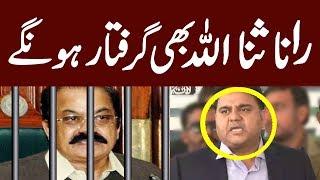 Rana Sanaullah In Jail / Breaking News 2018