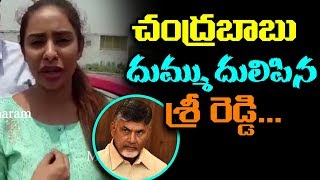 Actress Sri Reddy NEW CHARACTER | COMMENTS On Cm Chandrababu Naidu | PROTEST At Srisailam