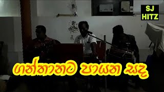 Hanthanata Payana Sada