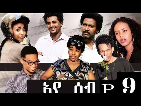 Xxx Mp4 HDMONA New Eritrean Series Movie 2018 ኣየሰብ Aye Seb Part 9 3gp Sex