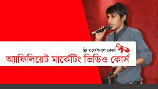 Facebook Marketing Bangla Video 1 | Lazuk Hasan