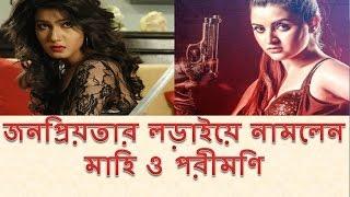 জনপ্রিয়তার লড়াইয়ে নামলেন মাহি ও পরীমণি  - Latest Update Of Bangla Actresses