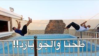 اخطر تحدي | امشي على حبل فوق المسبح!! فلوق#54