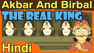 Akbar & Birbal || The Real King || Hindi Animated Stories For Kids Vol 2