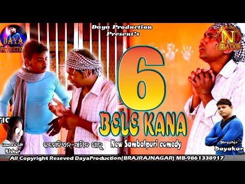 6 Bele Kana |Sambalpuri Comedy