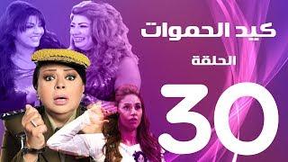 مسلسل كيد الحموات الحلقة الاخيرة | 30 | Ked El Hmwat Series Eps