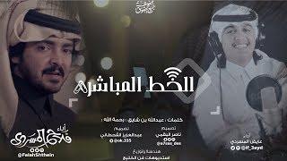 الخط المباشر I كلمات عبدالله بن شايق رحمة الله I أداء فلاح المسردي و عايض المسردي