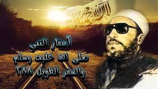 أسفار النبي صلى الله عليه وسلم والسفر الطويل الشيخ عبد الحميد كشك