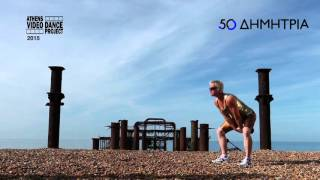 Athens Video Dance Project_2015 -  50 Δημήτρια