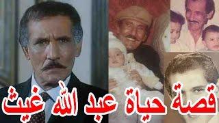 السيرة الذاتية عبدالله غيث - قصة حياة المشاهير