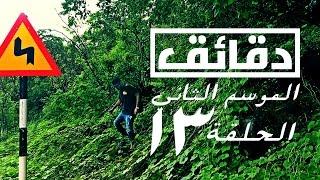 دقائق l الحلقة13 l الموسم 2 l عين طبرق