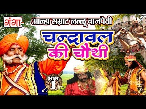 Xxx Mp4 Chandrawal Ki Chauthi Part 1 Lallu Bajpai Alha New Bhojpuri Alha 2017 3gp Sex