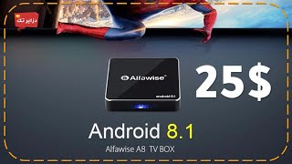 أفضل TV Box يمكنك أن تحصل عليه بسعر منخفض !! AlfaWise A8 .